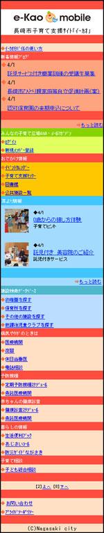 イーカオモバイル TOPページ