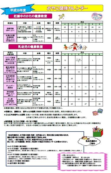 平成29年度おやこ健康カレンダー
