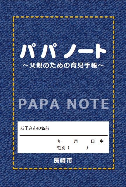 パパノート表紙